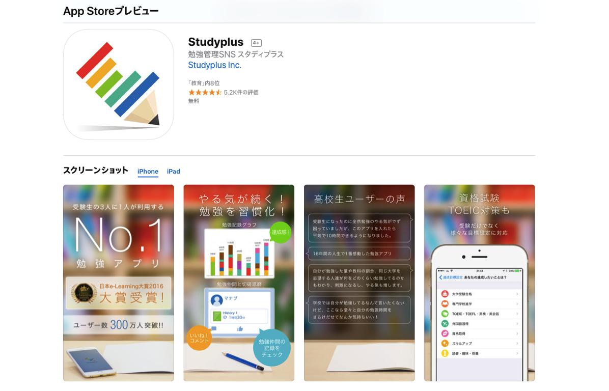 Study Plustスクショ